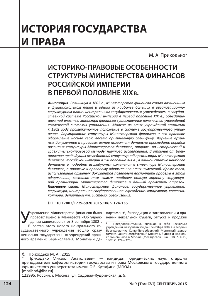 Департамент финансов москвы исполнительные листы как судебные приставы находят и арестовывают счета
