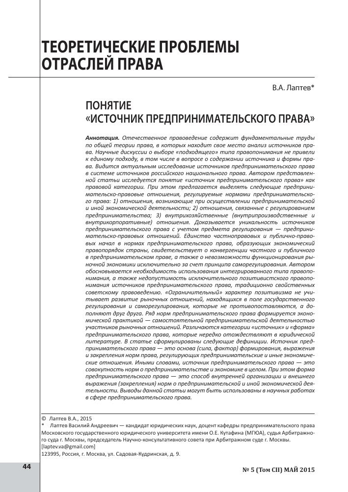 Сфера полномочий шершеневич учебник общая теория права том 3