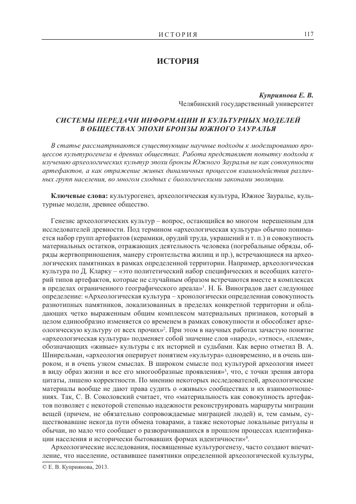 Эпоха бронзы новый этап в развитии человечества эссе 6374