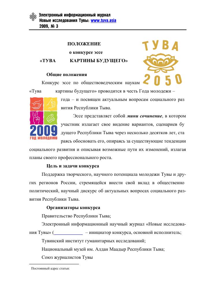 Конкурс эссе о россии будущего 1425