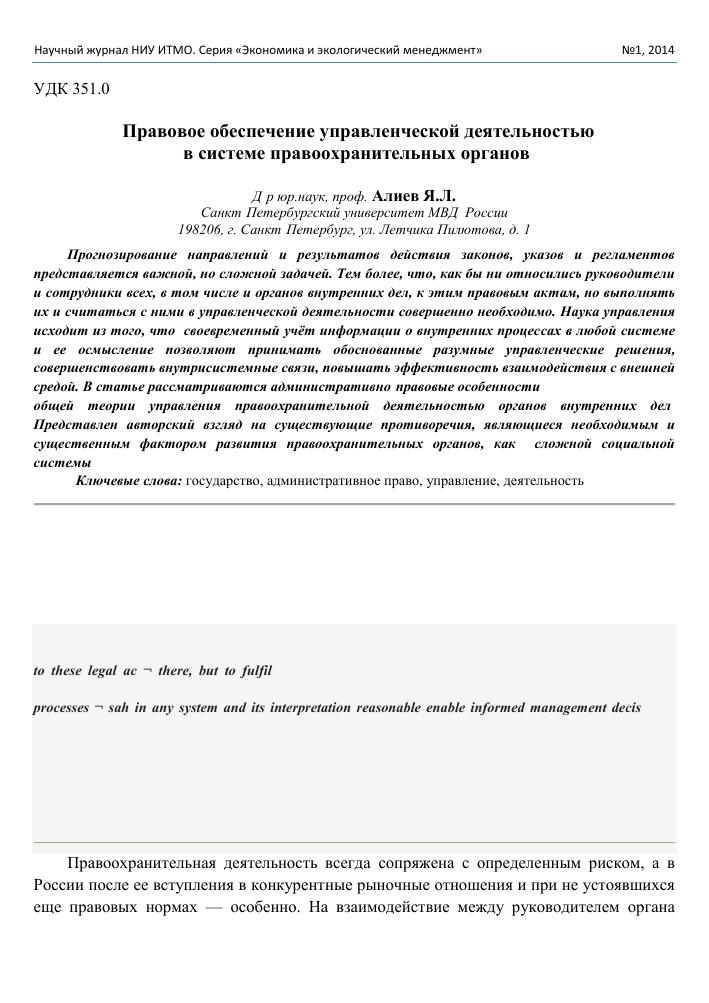 Сальников В.п. Основы Управленя В Овд Учебников