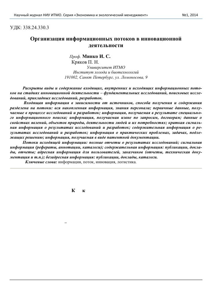 Организация справочно-кодификационной работы реферат