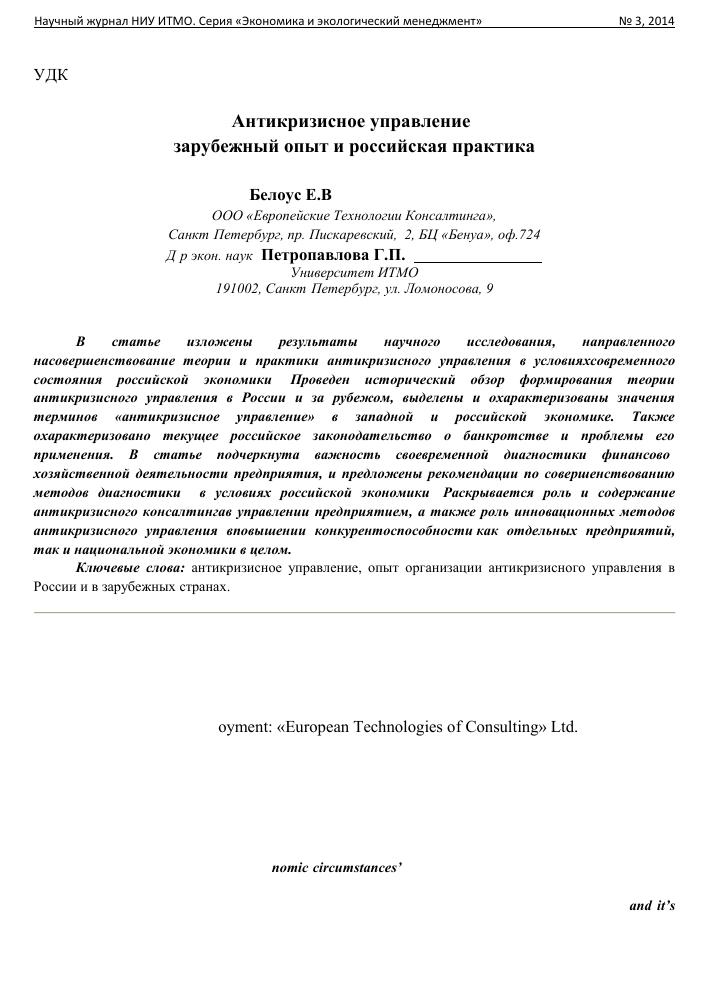 Антикризисное управление зарубежный опыт и Российская практика  Показать еще