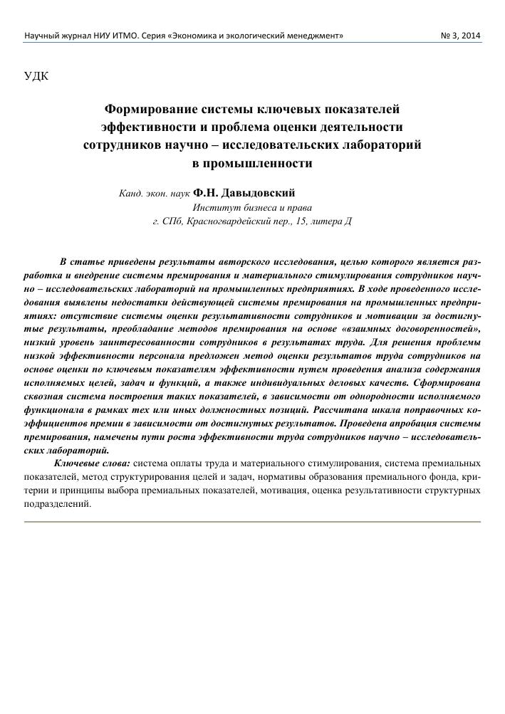 Инструкция по оценке эффективности деятельности и оплате сотрудников