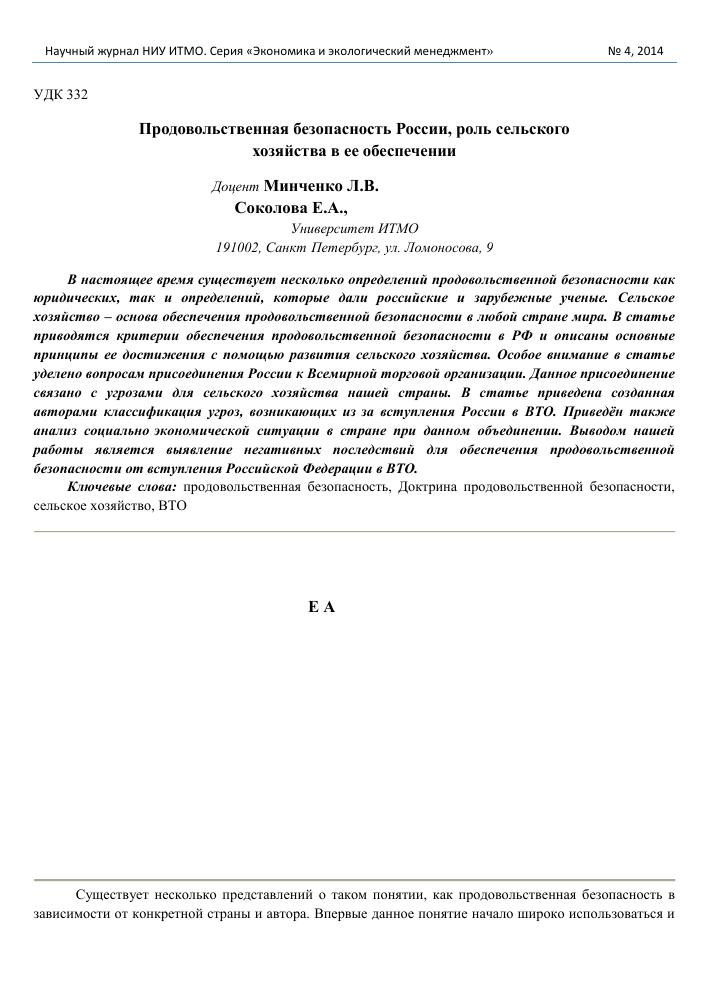 Курсы валют Промсвязьбанк в Краснодаре на сегодня, курсы