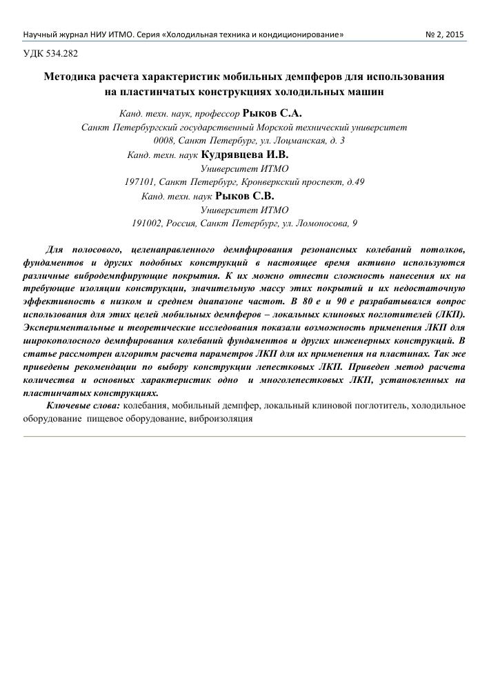 3100d039 Методика расчета характеристик мобильных демпферов для использования ...