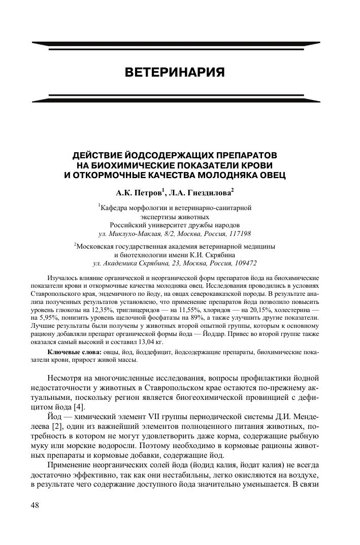 санкт-петербург военная медицинская академия