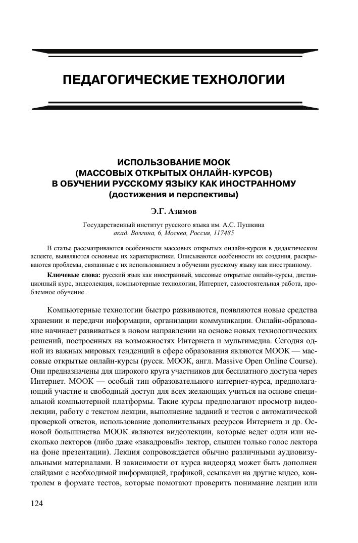 Бесплатное обучение русскому языку иностранцев анализ системы образования в европе