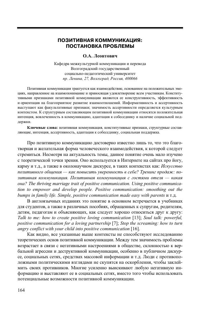 Женский роман как коммуникация реферат 4160