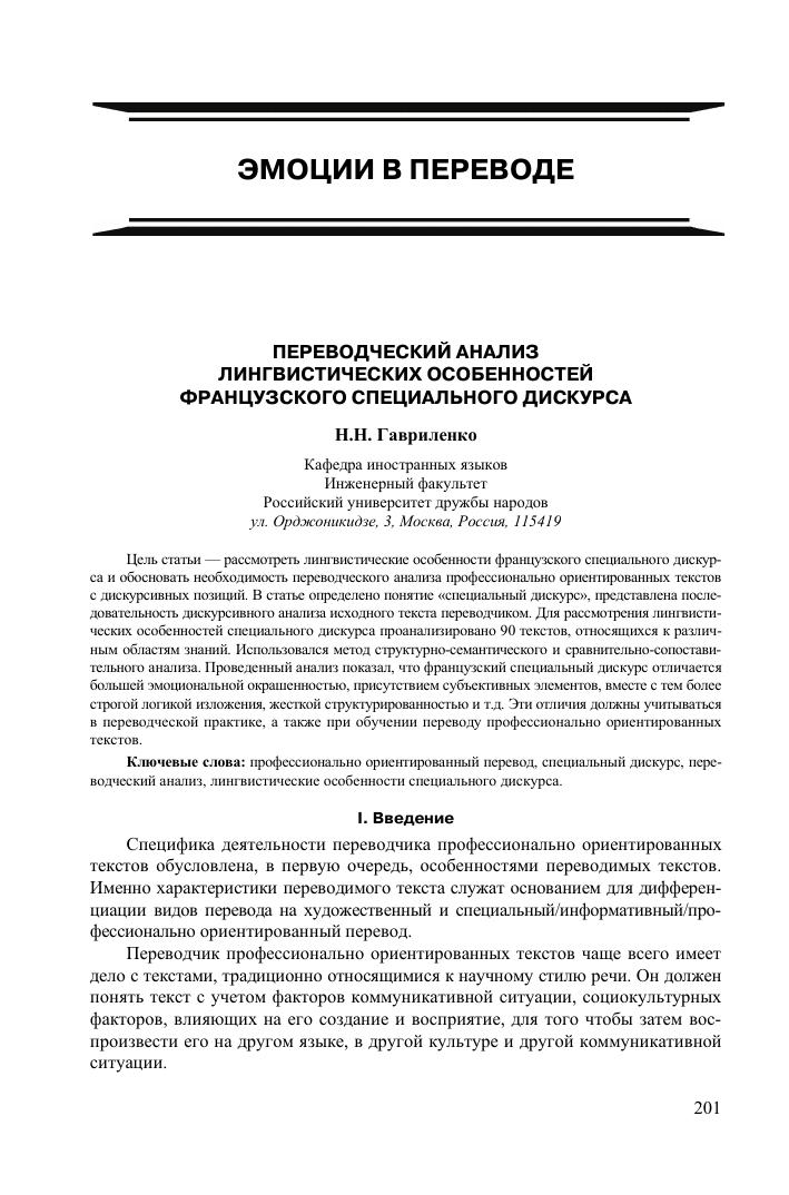 Переводческое дело темы дипломных работ 6610