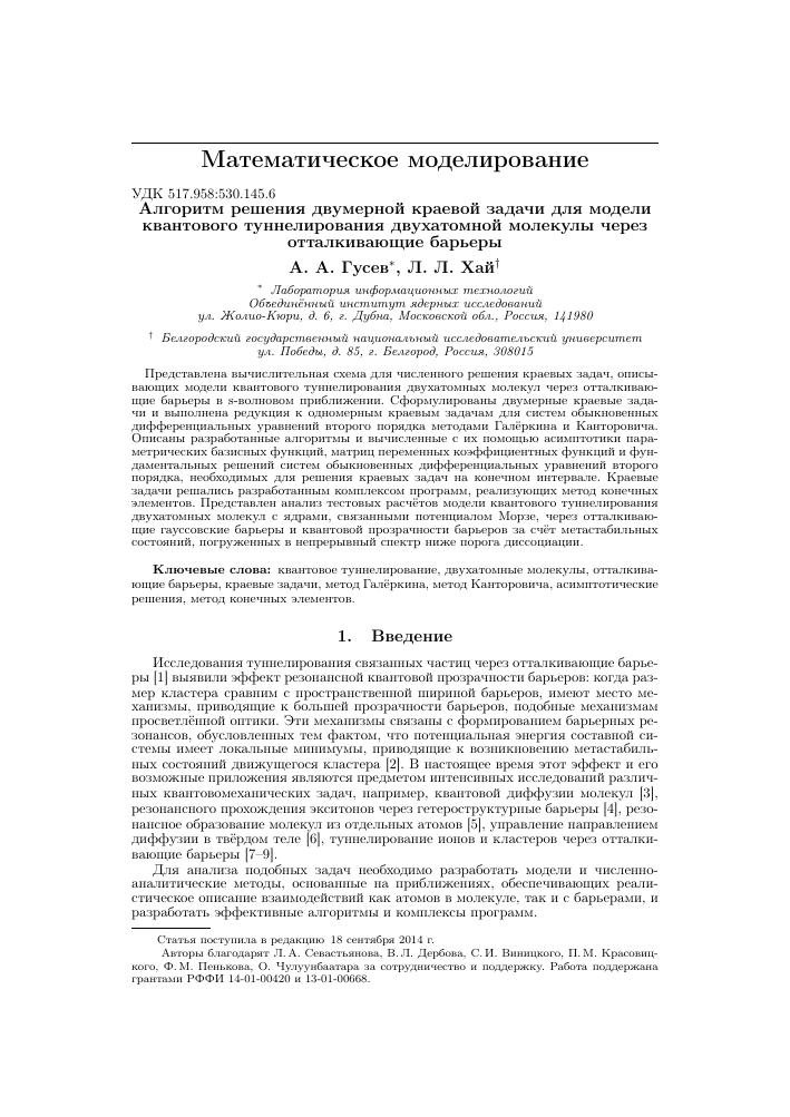 Методы решения краевой задачи метод галеркина техническая механика задачи и решения построение эпюр