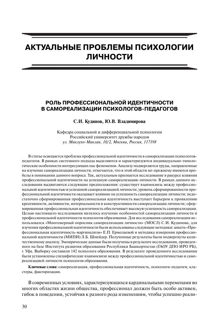 Психология сексуальности в квалификации педагогов