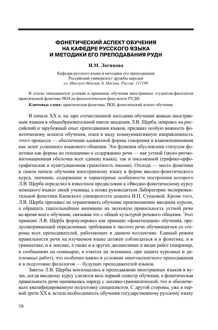 Темы курсовых работ по иностранному языку 6491