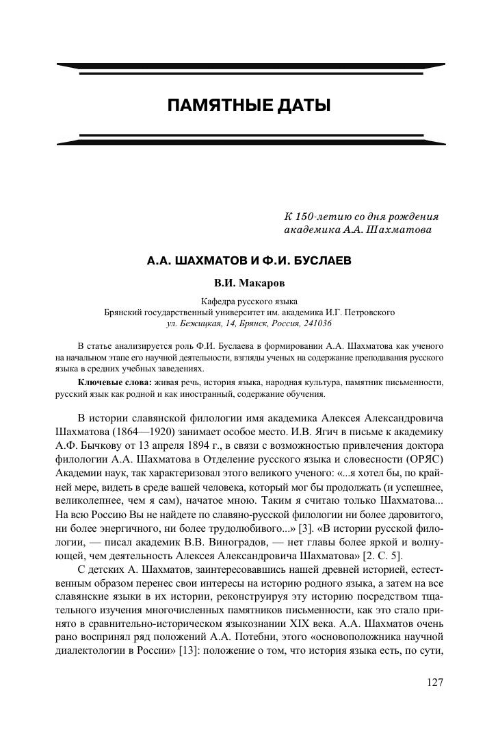 Доклад об ученом буслаеве 7135