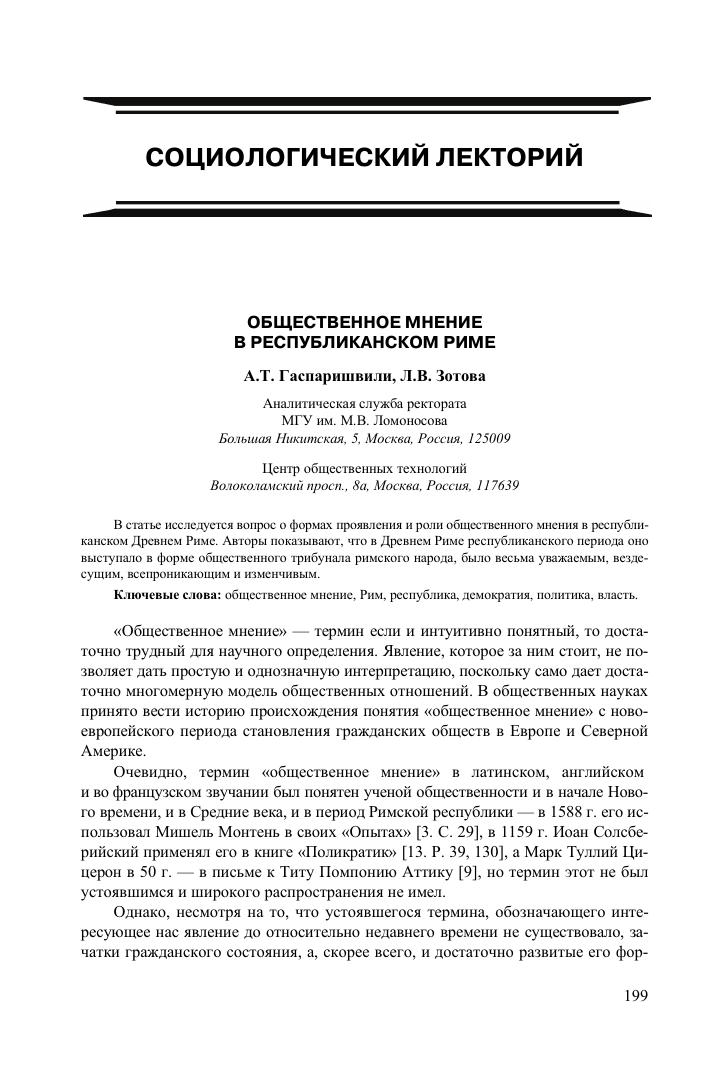 Моделей работы с общественным мнением работа в москве девушке без опыта работы
