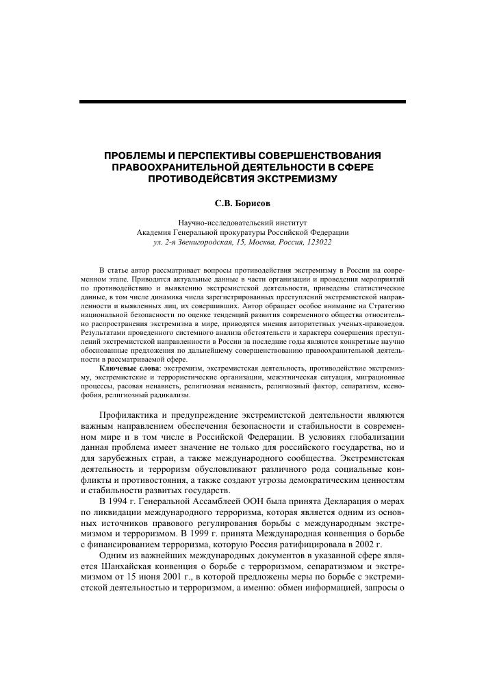 Реферат экстремизм и экстремистская деятельность 7461