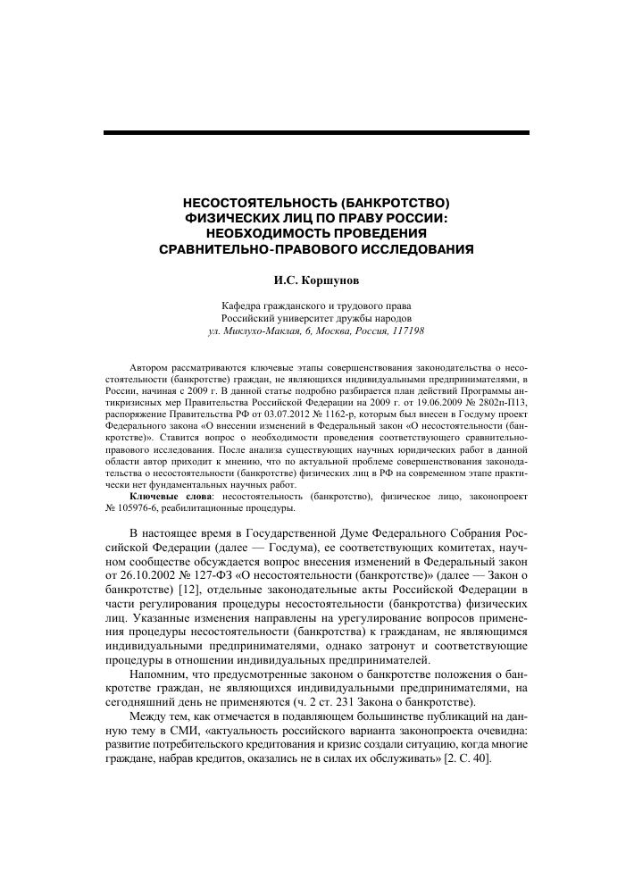 закон о банкротстве физических лиц официальный текст