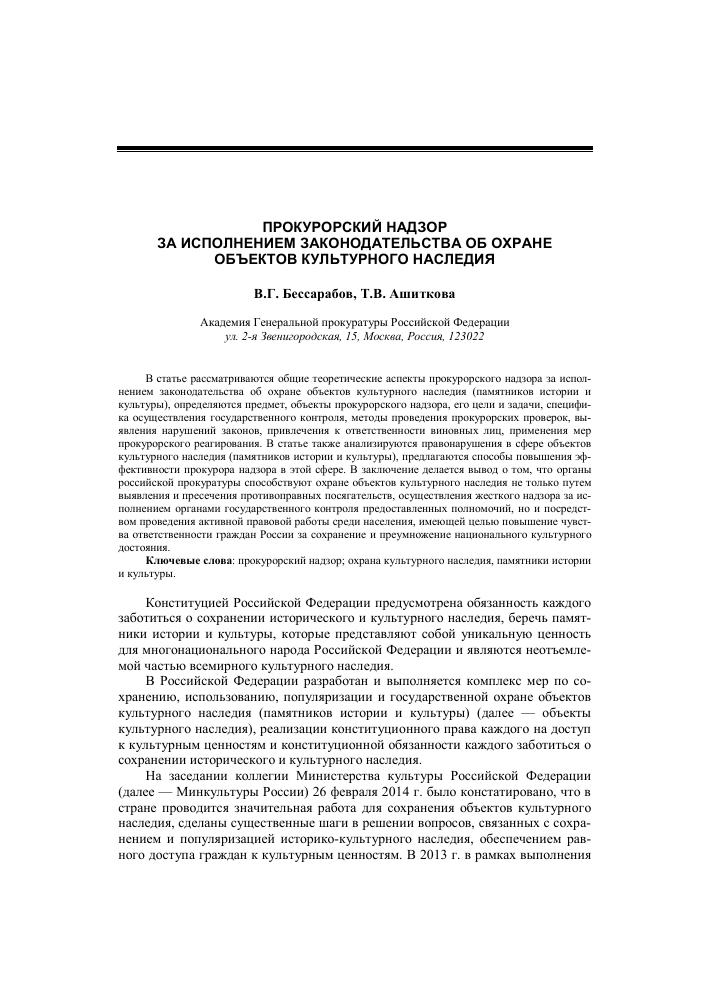 Реферат методика проведения прокурорских проверок 167
