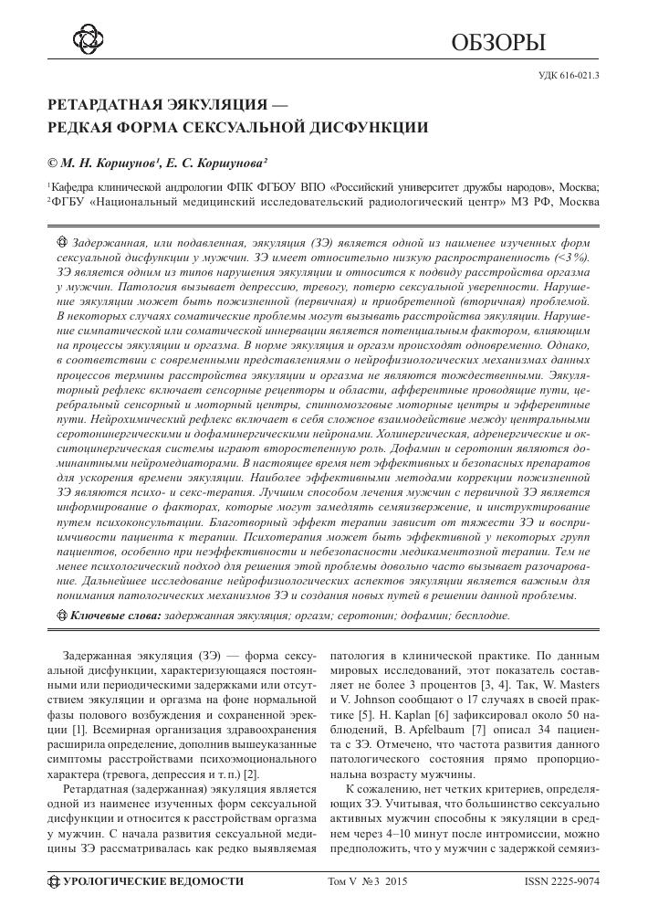eyakulyatsiya-pri-stimulyatsii-prostati