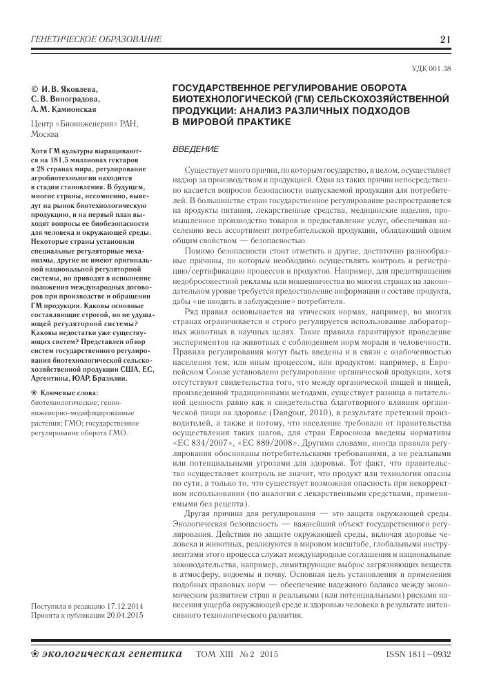 Государственное регулирование оборота биотехнологической ГМ  Показать еще