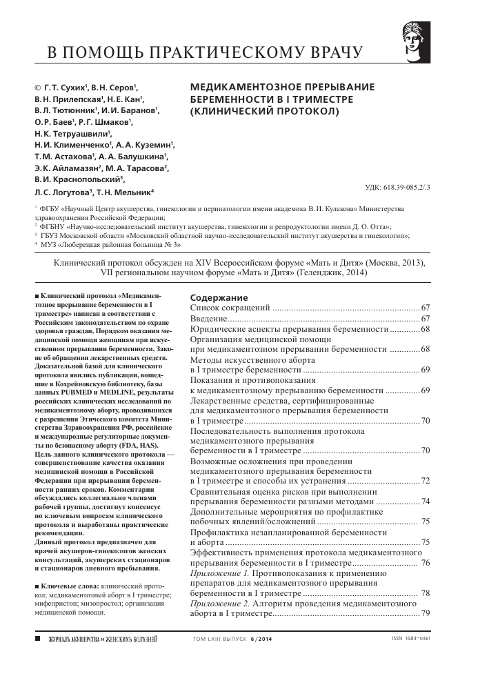 Протокол медикаментозного прерывания беременности 2016