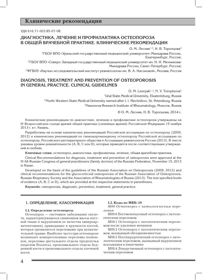 Анальгетики при остеопорозе