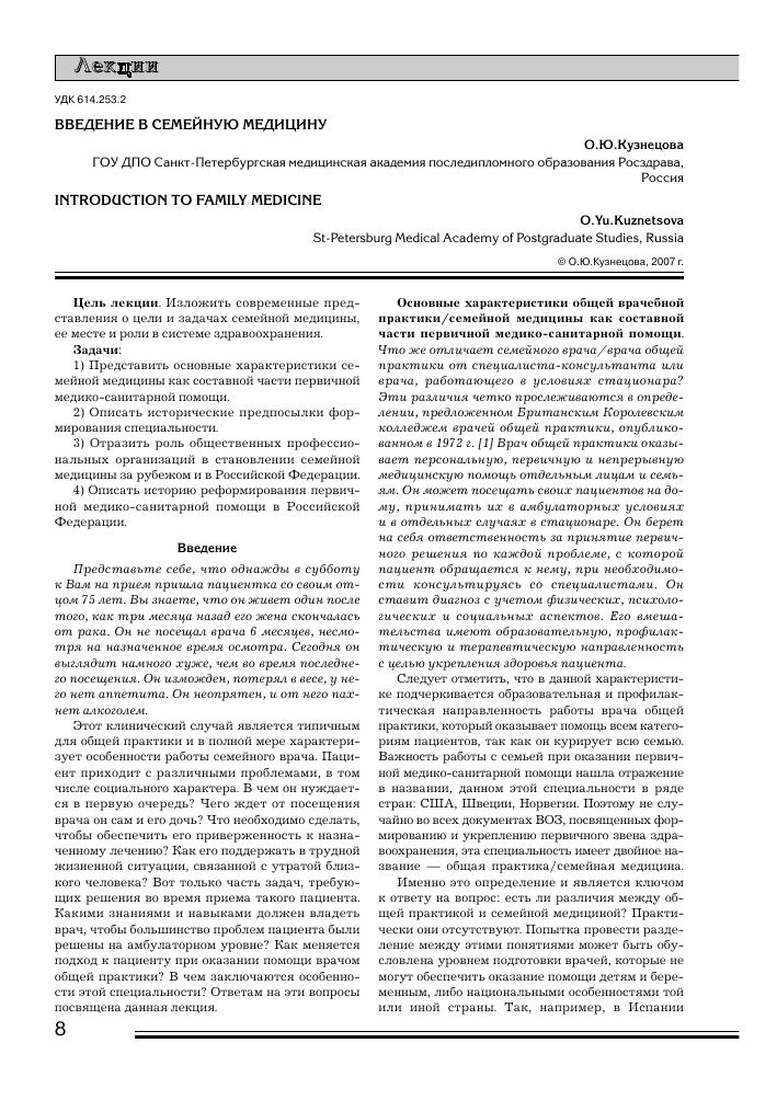 Введение в семейную медицину тема научной статьи по медицине и  Показать еще