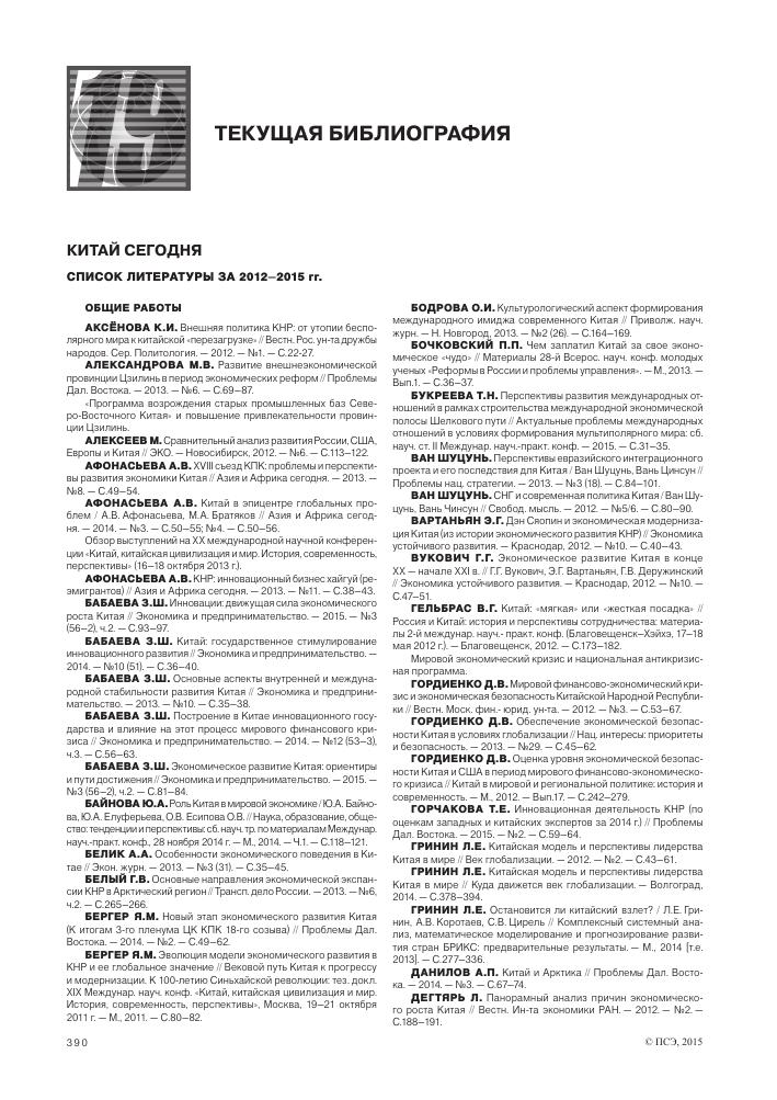 Список литературы деньги кредит банки 2012 2017 банки кредит черный списки