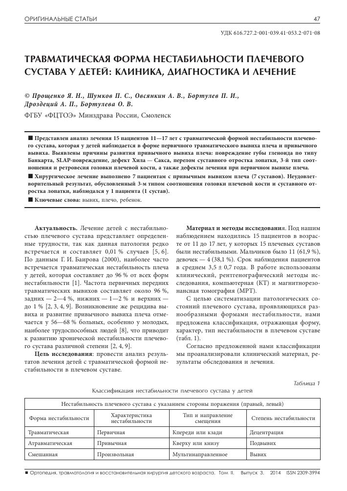 Тяжелов а.а.нестабильность плечевого сустава уколы для суставов дона инструкция