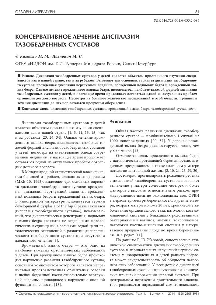 Санкт-петербург лечение дисплазии тазобедренных суставов народные методы лечения боли в суставах рук