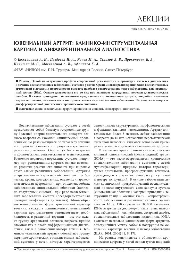 Классификацияхронического болевого при заболеваниях суставов дисплазия тазобедренных суставов у собак возростные изменения
