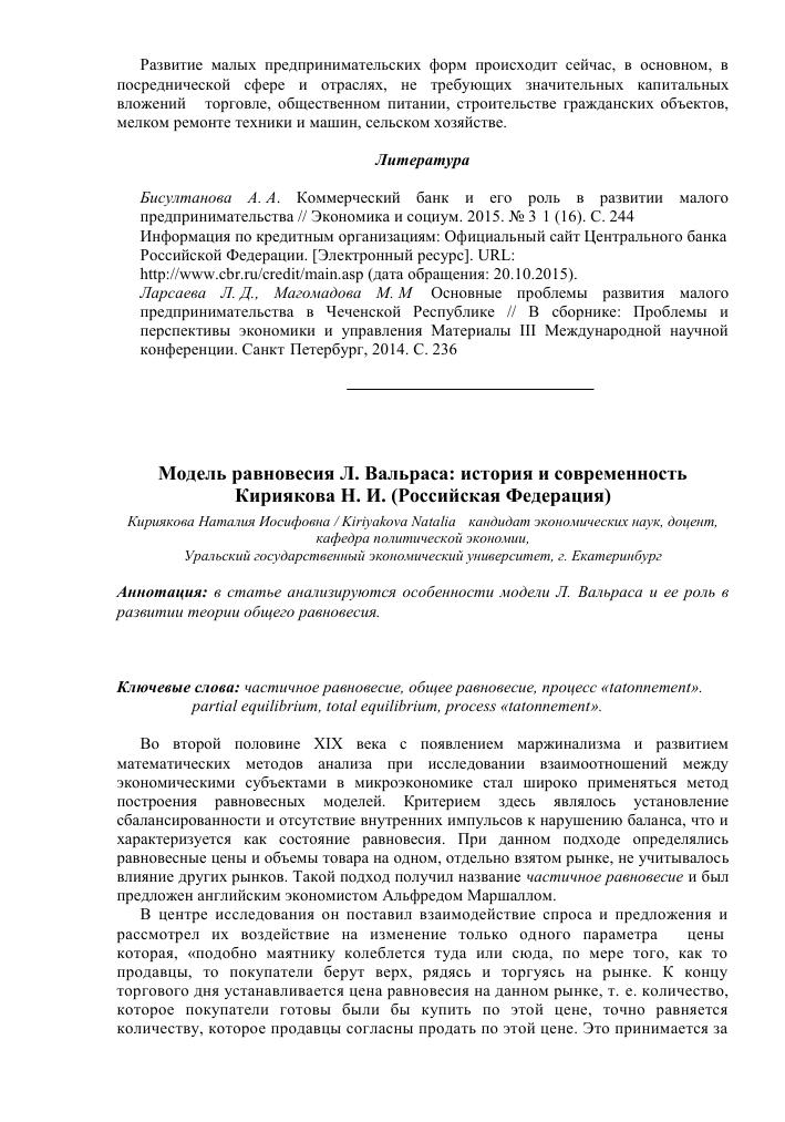 Модель общего экономического равновесия л вальраса доклад 254