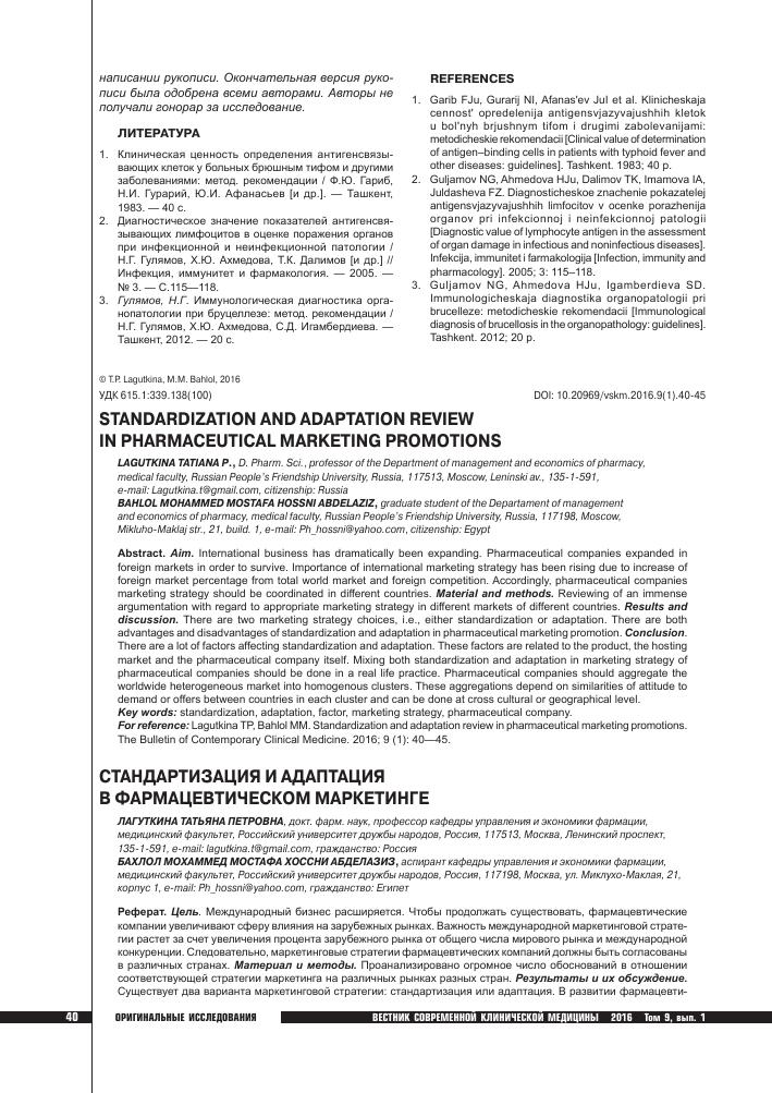 Стандартизация и адаптация в фармацевтическом маркетинге тема  Показать еще