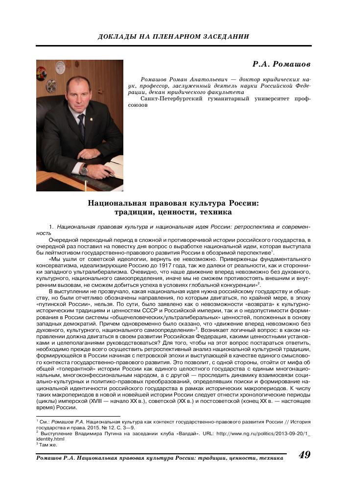 Правовая культура в россии доклад 9793