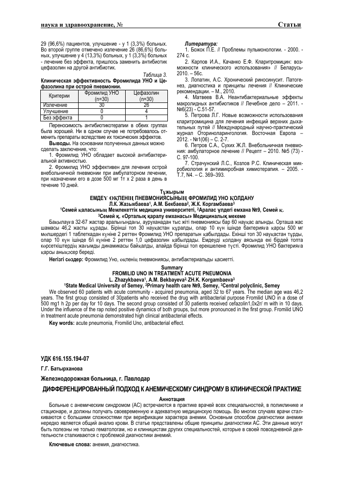 Наука общий анализ крови цена анализ крови на гормоны расшифровка ттг 11