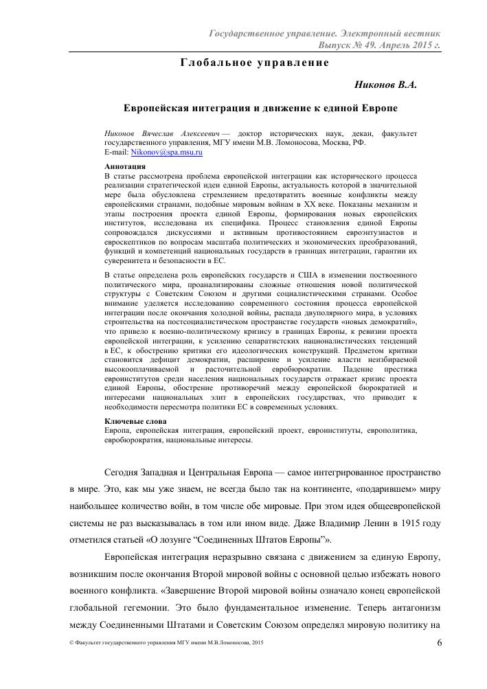Европейская интеграция украины в образовании какое европейское образование принимает