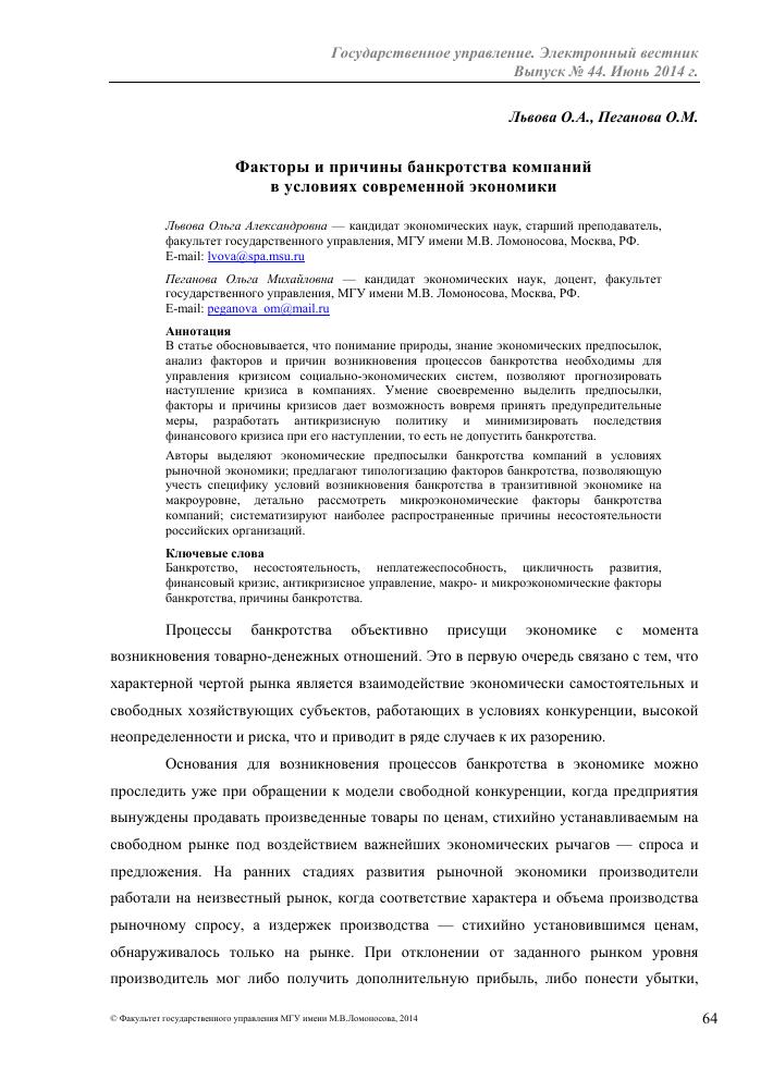 банкротство и современная экономика россии