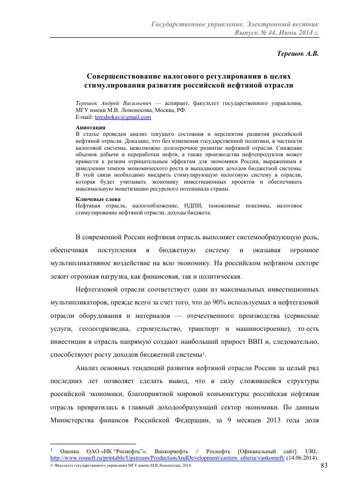 Суд москвы официальный