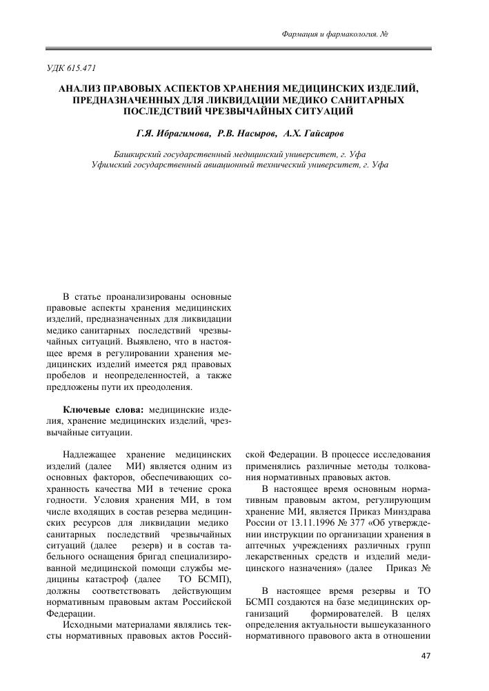 Анализ правовых аспектов хранения медицинских изделий.