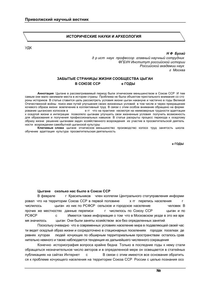 Забытые страницы жизни сообщества цыган в Союзе ССР е  Показать еще