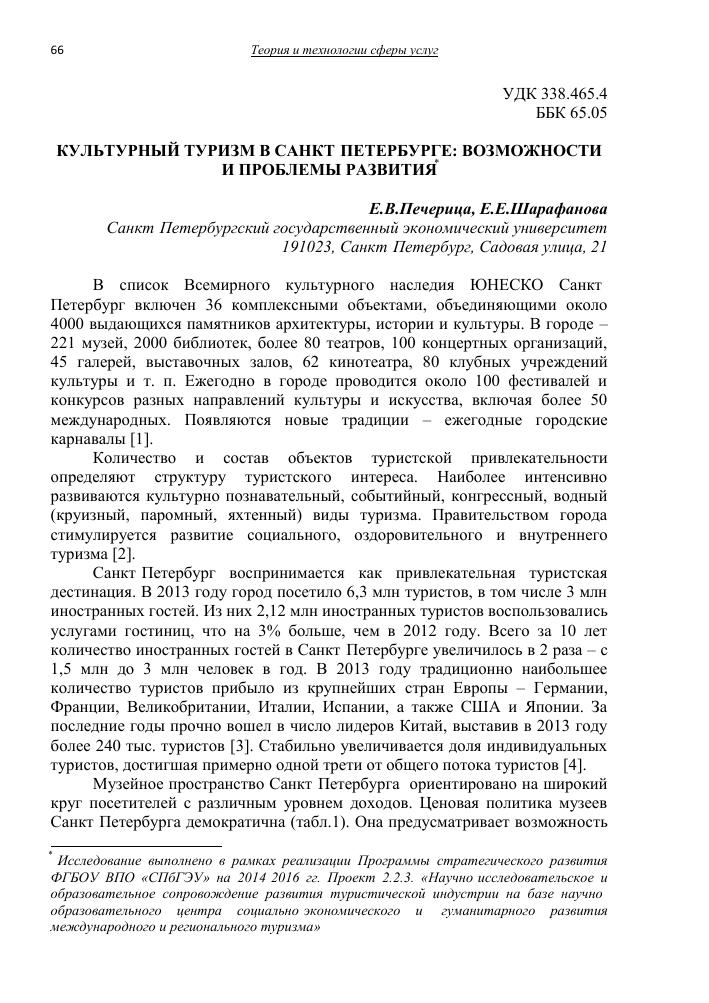 Культурный туризм в Санкт Петербурге возможности и проблемы  Показать еще