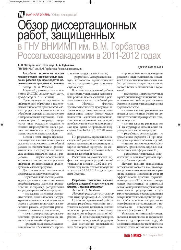 Обзор диссертационных работ защищенных в ГНУ ВНИИМП им В М  review of dissertations in vniimp in 2011 2012