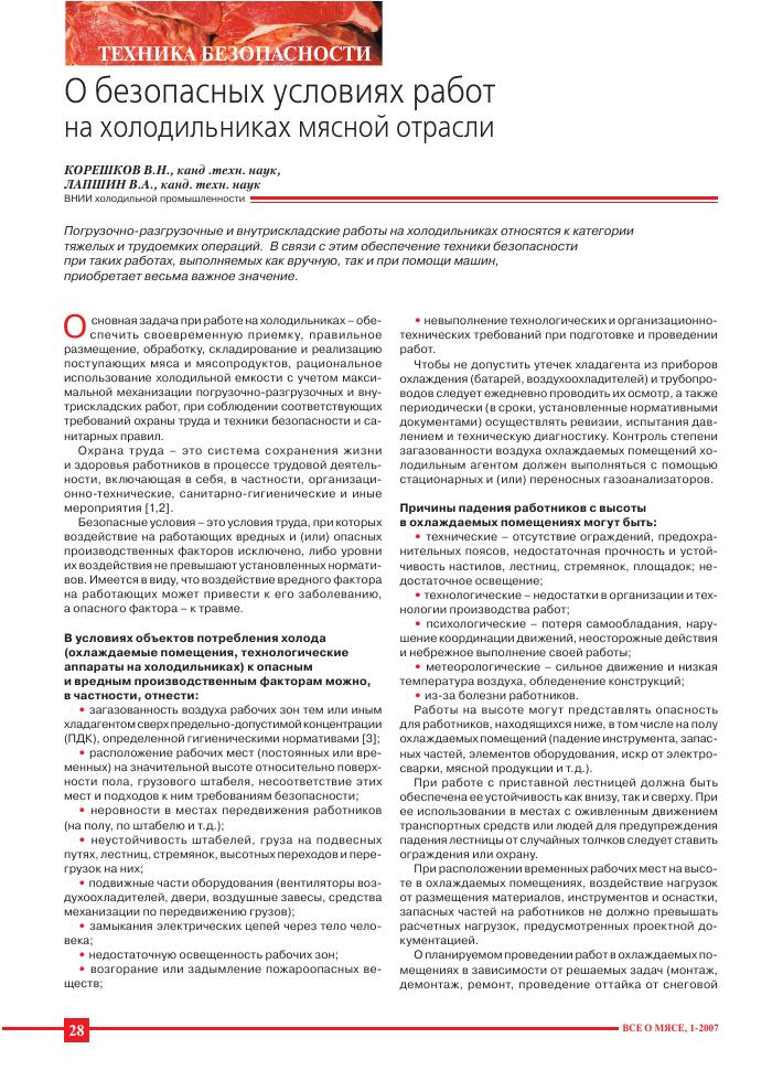 Нормативные документы межотраслевая инструкция по определению емкости холодильника
