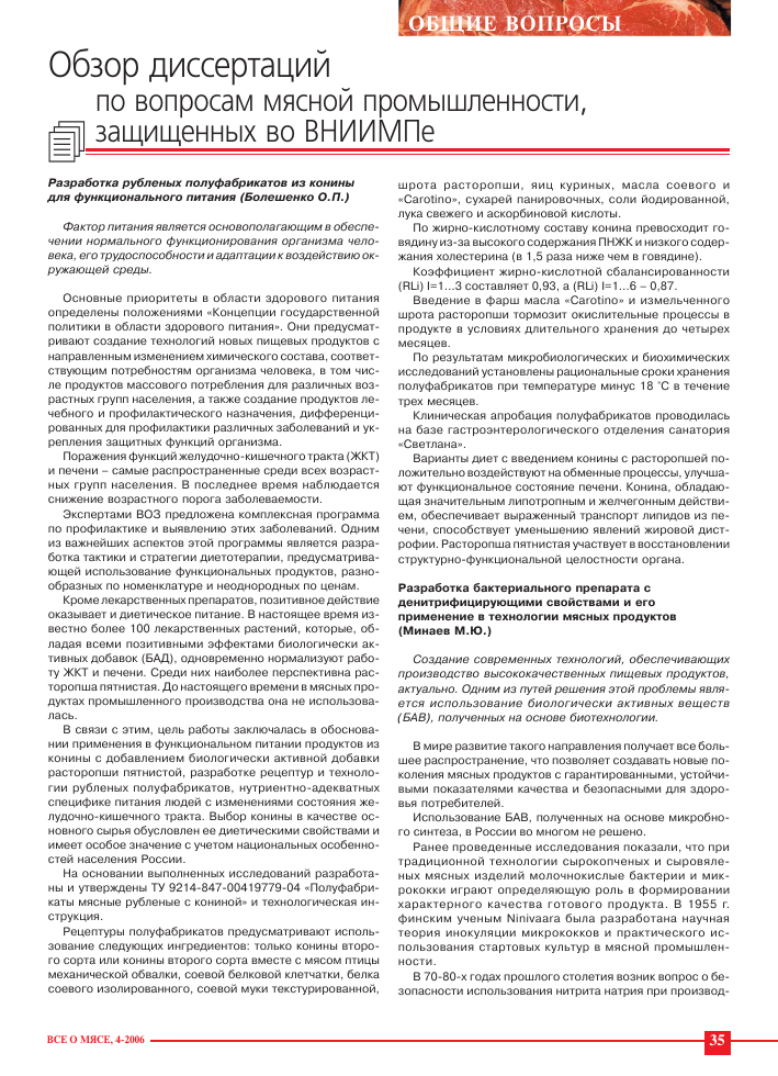Обзор диссертаций по вопросам мясной промышленности защищенных во  Показать еще