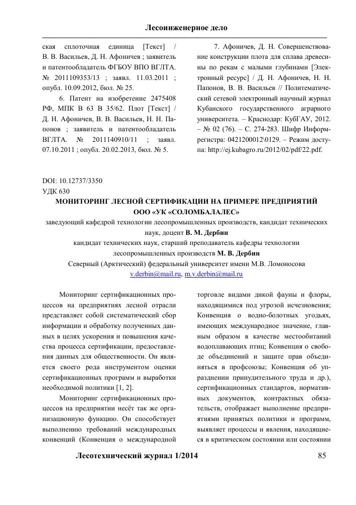 Мониторинг лесной сертификации на примере предприятий ооо УК  Показать еще