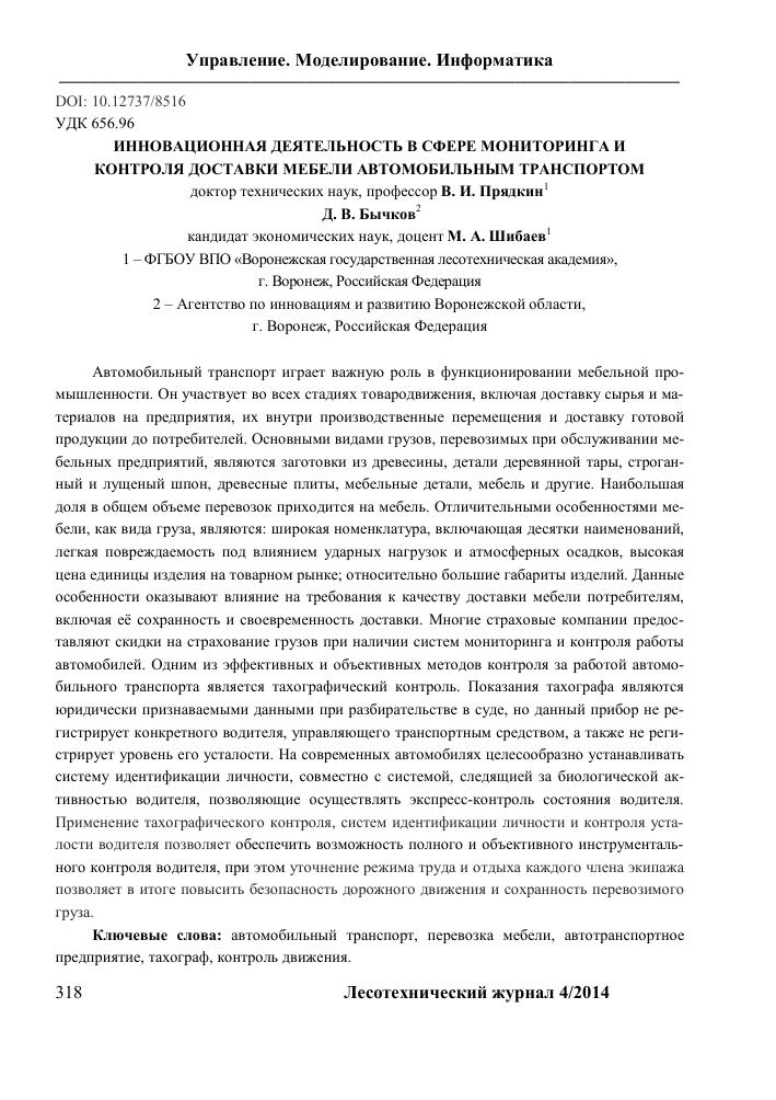 Отчет по практике на предприятии мебель 9814