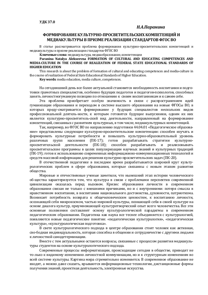 Формирование культурно просветительских компетенций и  formation of cultural and educating competences and media culture in the course of realization of federal state educational standards of higher education