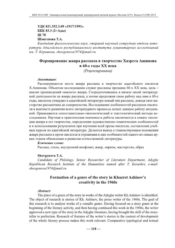 Ashinov and his activities