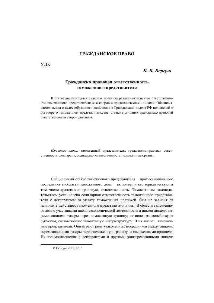 В спорной ситуации декларант не может быть освобожден от административной ответственности