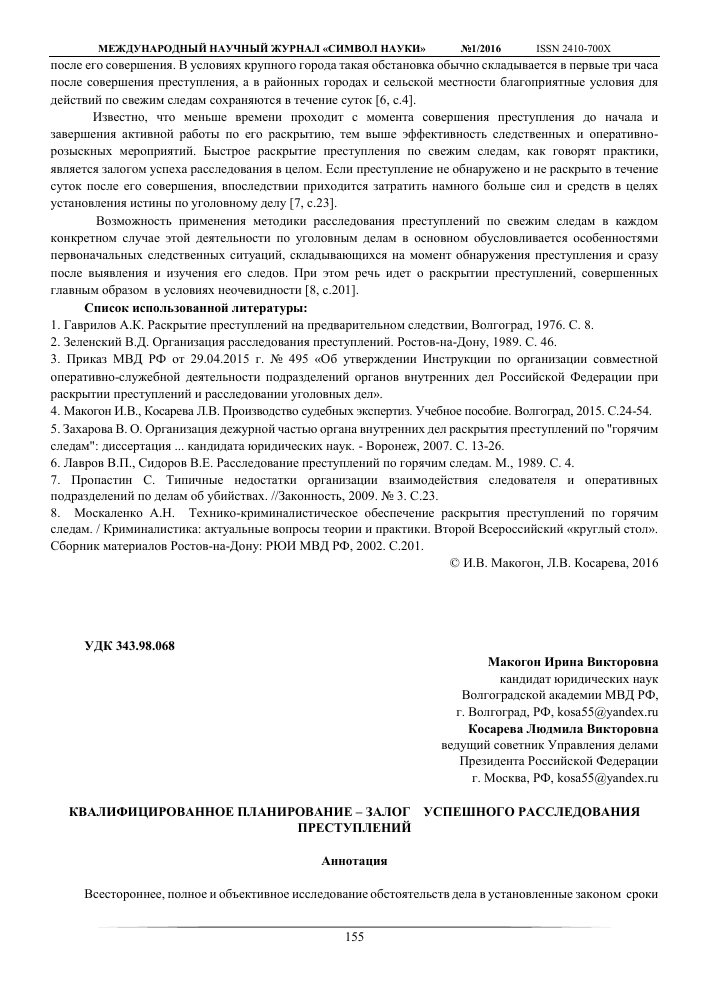 Приказ мвд россии 495 дсп от 29.04.2015 о взаимодействии служб